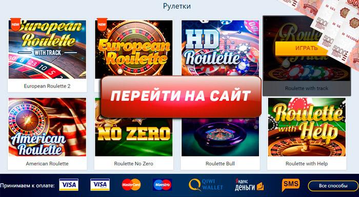 Играть рулетку онлайн на деньги