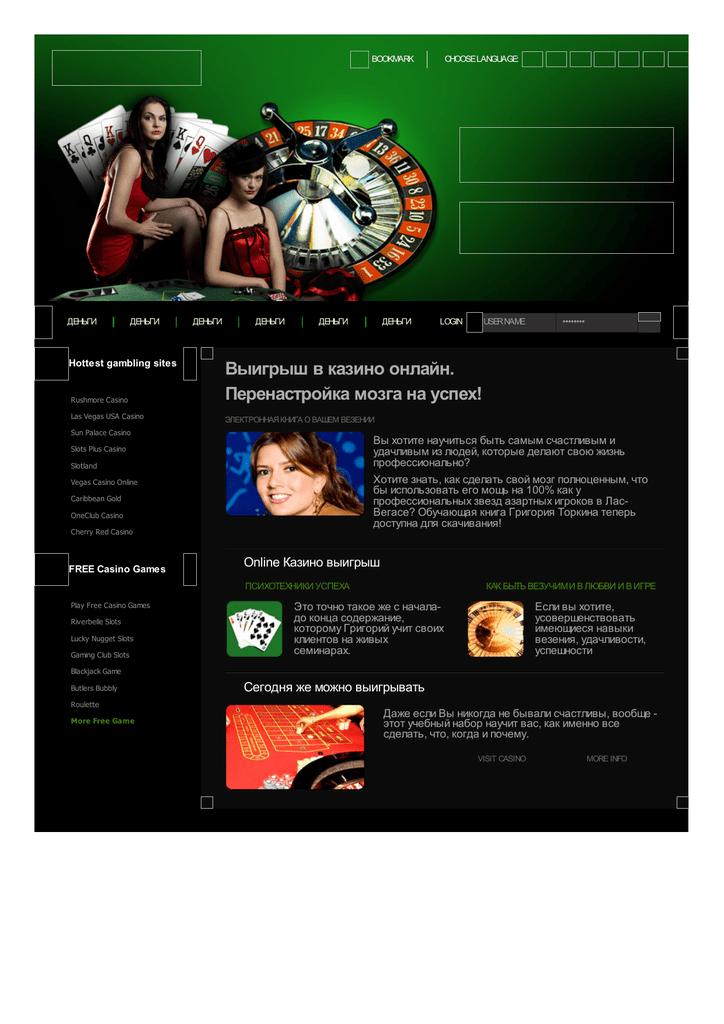 Играть на фантики в азартные игры