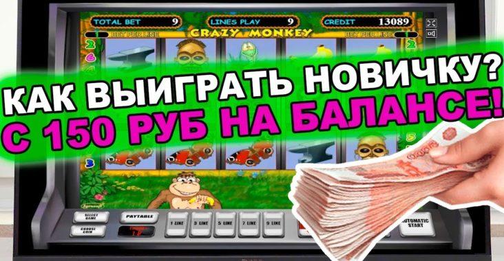 Игровые автоматы бесплатно без регистрации без смс без скачивания