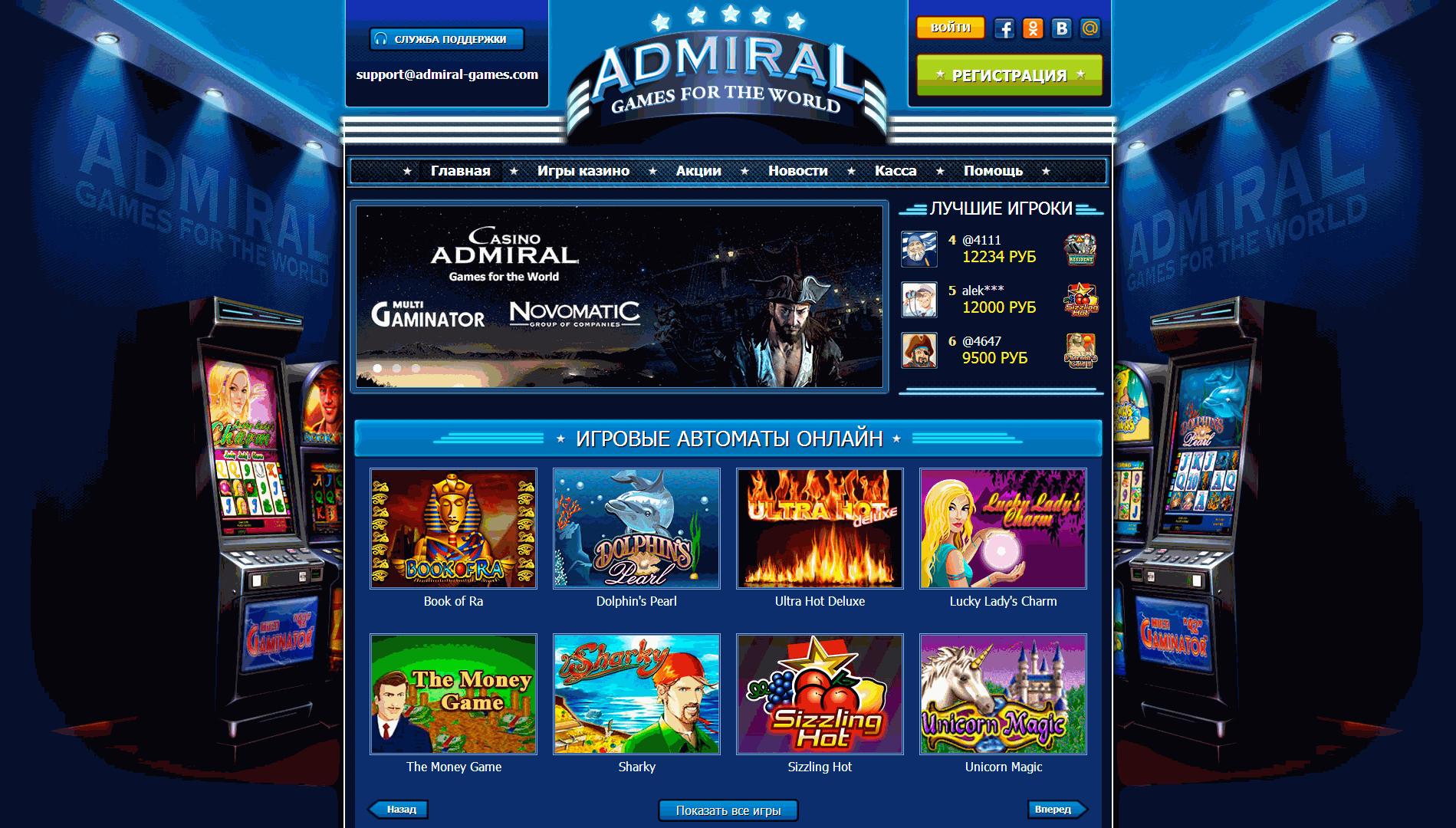Скачать эмуляторы казино игровых автоматов magik money выбора надежного онлайн казино